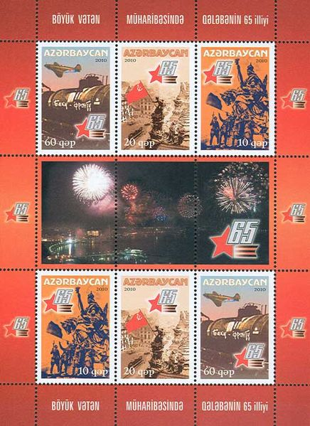 Файл:Sheet of Azerbaijan 2010-04-20 stamps - 65th. Anniversary of Victory in Great Patriotic War.jpg