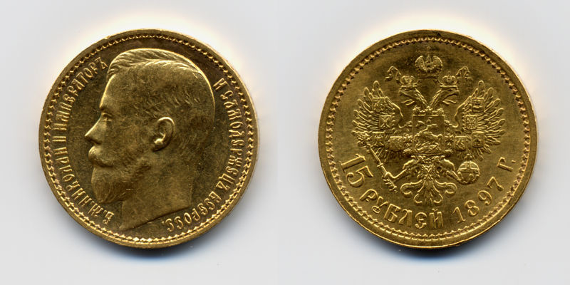 Файл:Russian Empire-1897-Coin-15.jpg